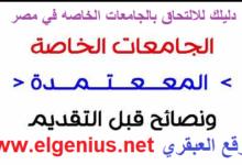 التقديم للجامعات الخاصه في مصر 2018